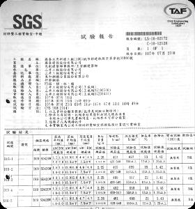 TAF認證實驗室